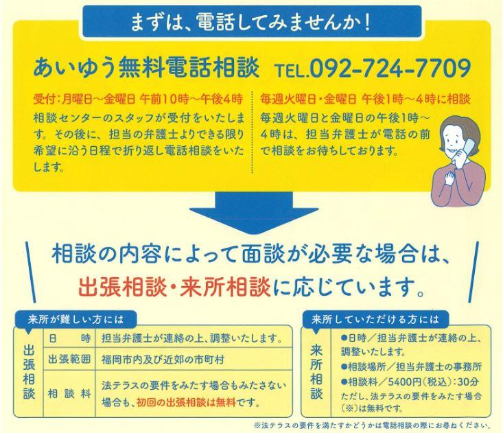 福岡県高齢者総合支援・相談センター