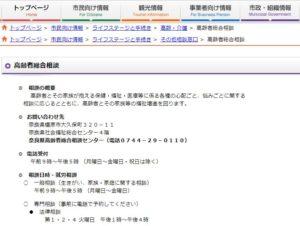 奈良県高齢者総合相談センター