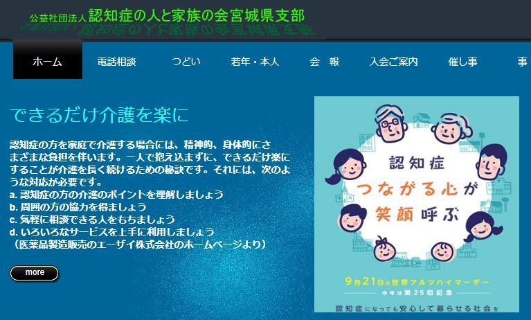 宮城県高齢者の相談機関「認知症の人と家族の会」