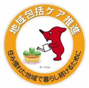 千葉県の高齢者相談窓口「地域包括支援センター」
