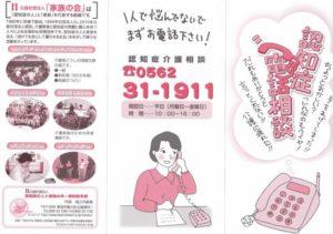 愛知県高齢者相談窓口