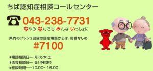 千葉県高齢者相談支援センター「認知症」