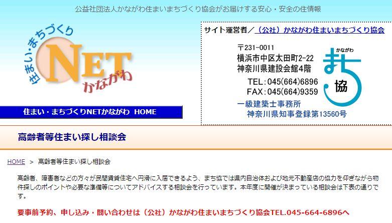 横浜市の高齢者など住まい探し相談会