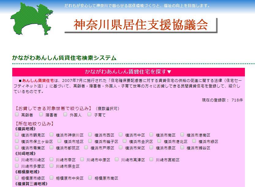 横浜市の高齢者向け優良賃貸住宅