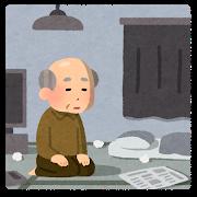 特養入居を待つ高齢者