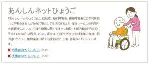 兵庫県の高齢者支援窓口「あんしんネットひょうご」