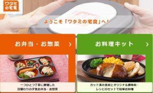 高齢者向け配食サービス「ワタミの宅食」
