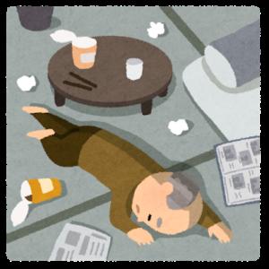一人暮らしの高齢者が部屋で倒れている
