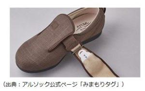 alsokみまもりタグ専用靴(アルソックの見守り)1